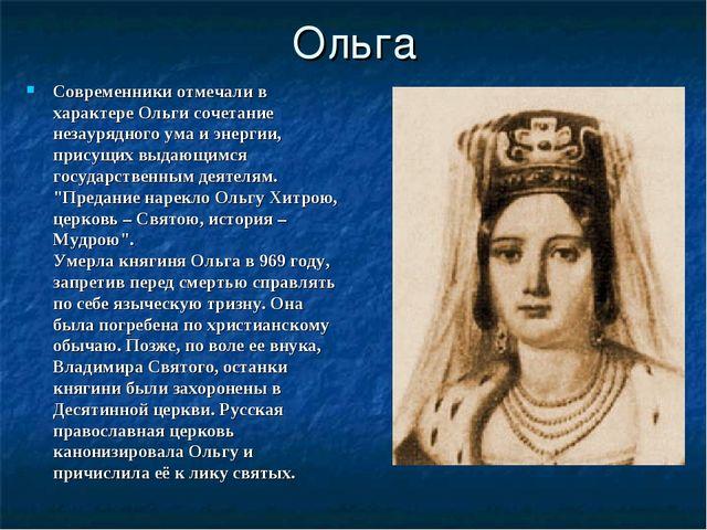Ольга Современники отмечали в характере Ольги сочетание незаурядного ума и эн...
