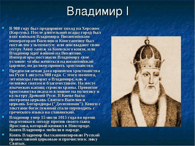 Владимир I В 988 году был предпринят поход на Херсонес (Корсунь). После длите...