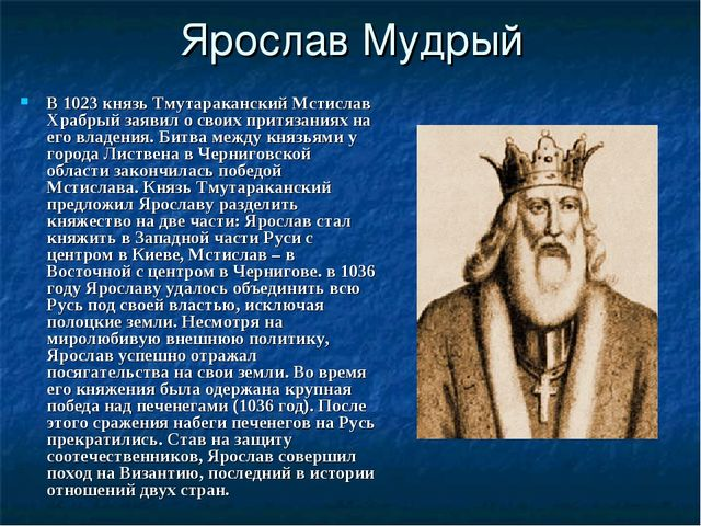 Ярослав Мудрый В 1023 князь Тмутараканский Мстислав Храбрый заявил о своих пр...