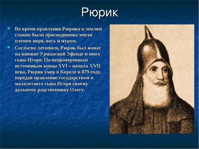 Рюрик Во время правления Рюрика к землям славян были присоединены земли племе...