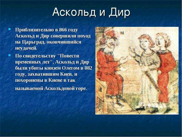 Аскольд и Дир Приблизительно в 866 году Аскольд и Дир совершили поход на Царь...