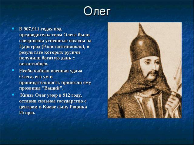 Олег В 907,911 годах под предводительством Олега были совершены успешные похо...