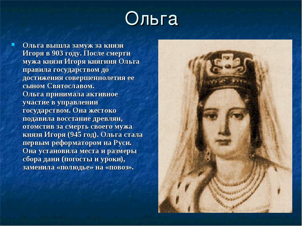 Ольга Ольга вышла замуж за князя Игоря в 903 году. После смерти мужа князя Иг...