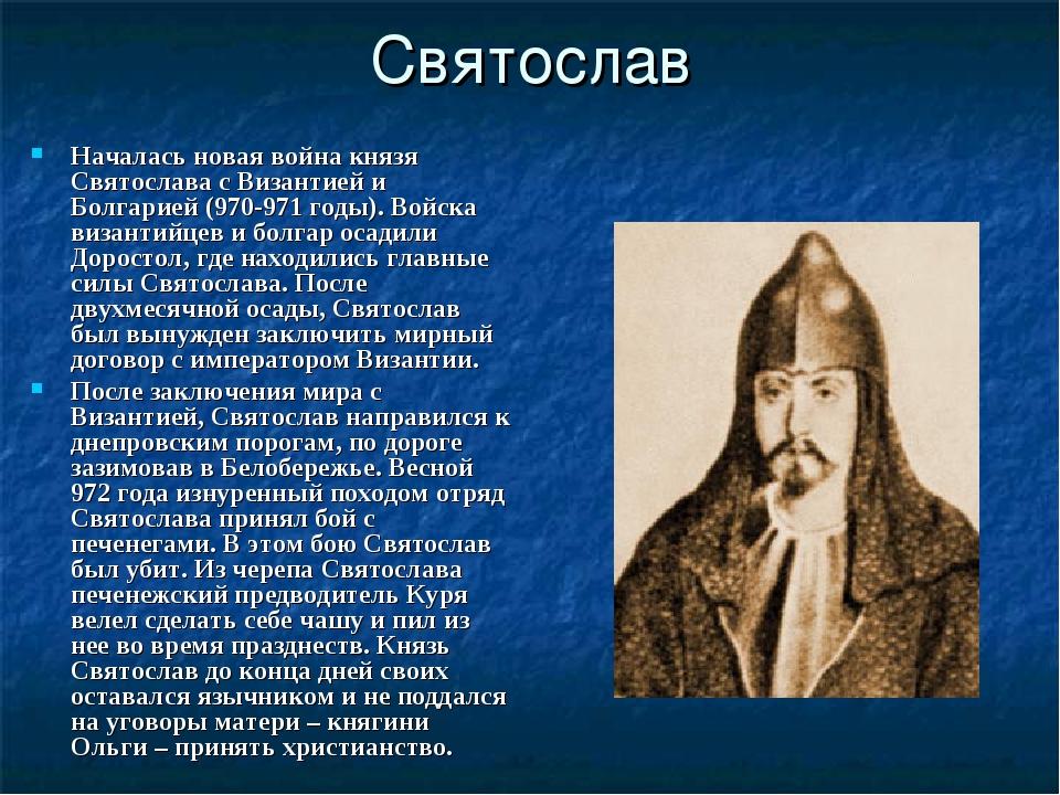 Святослав Началась новая война князя Святослава с Византией и Болгарией (970-...