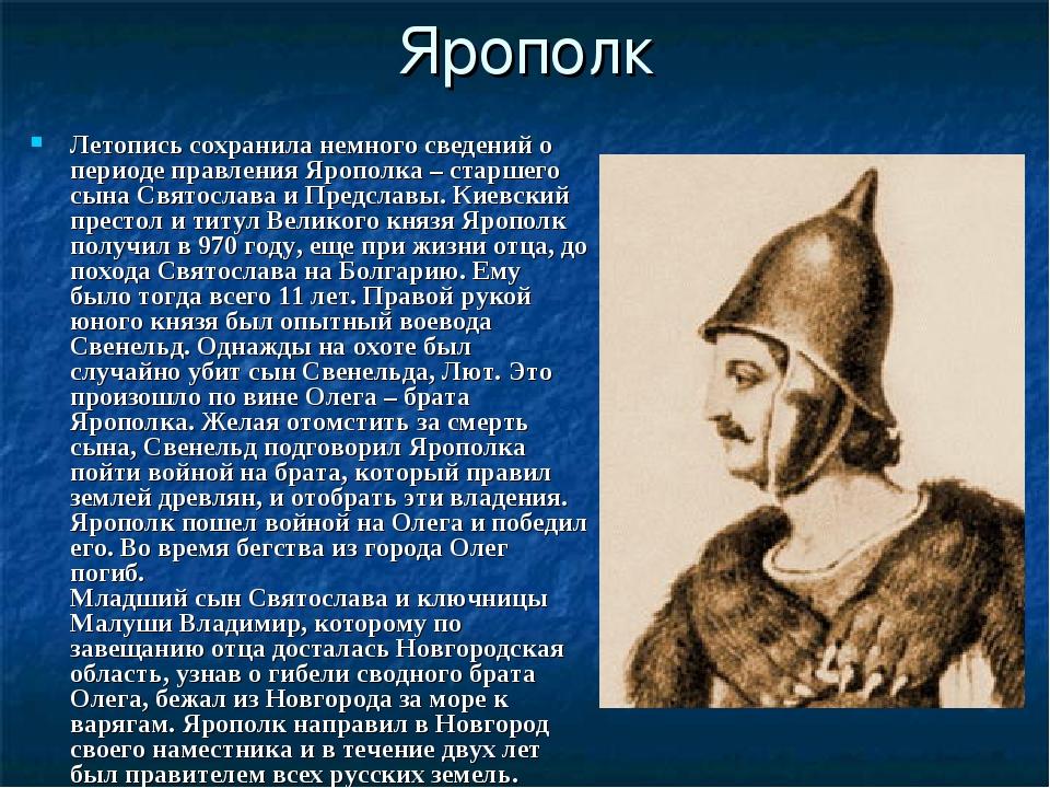 Ярополк Летопись сохранила немного сведений о периоде правления Ярополка – ст...