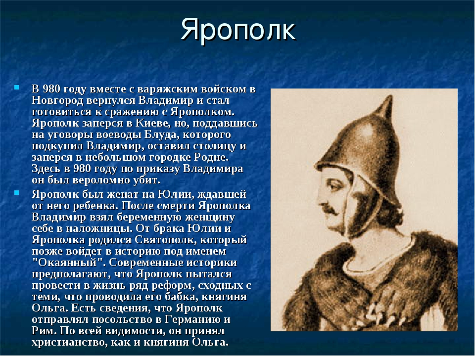 Ярополк В 980 году вместе с варяжским войском в Новгород вернулся Владимир и...