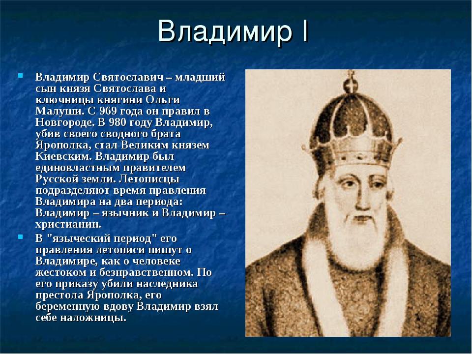 Владимир I Владимир Святославич – младший сын князя Святослава и ключницы кня...