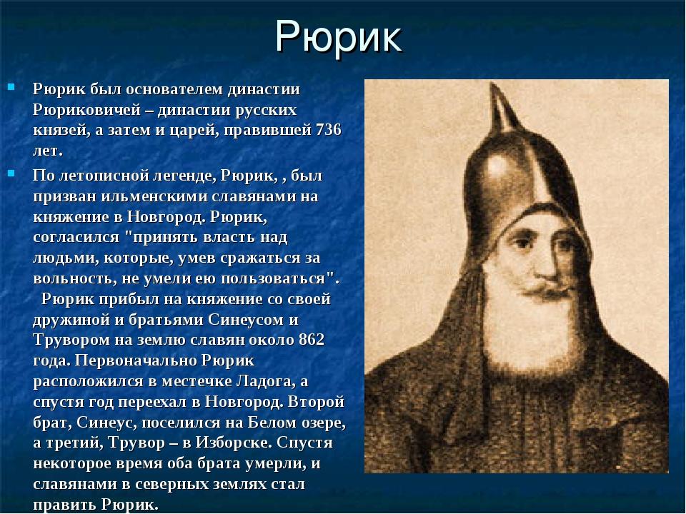Рюрик Рюрик был основателем династии Рюриковичей – династии русских князей, а...