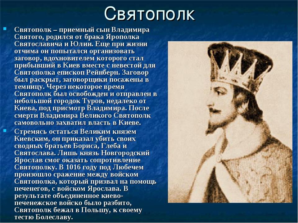 Святополк Святополк – приемный сын Владимира Святого, родился от брака Яропол...