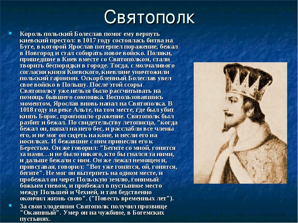 Святополк Король польский Болеслав помог ему вернуть киевский престол: в 1017...