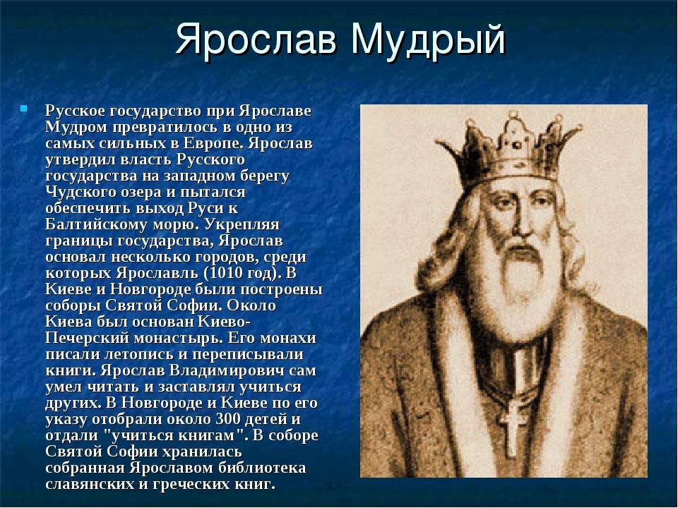 Ярослав Мудрый Русское государство при Ярославе Мудром превратилось в одно из...