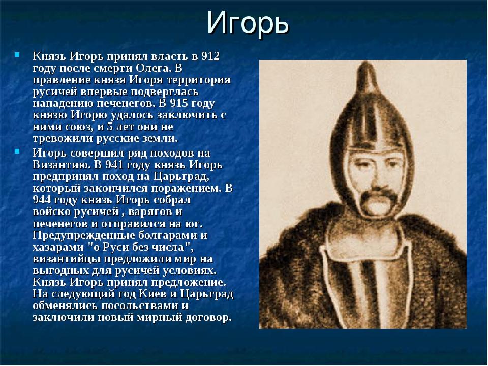 Игорь Князь Игорь принял власть в 912 году после смерти Олега. В правление кн...