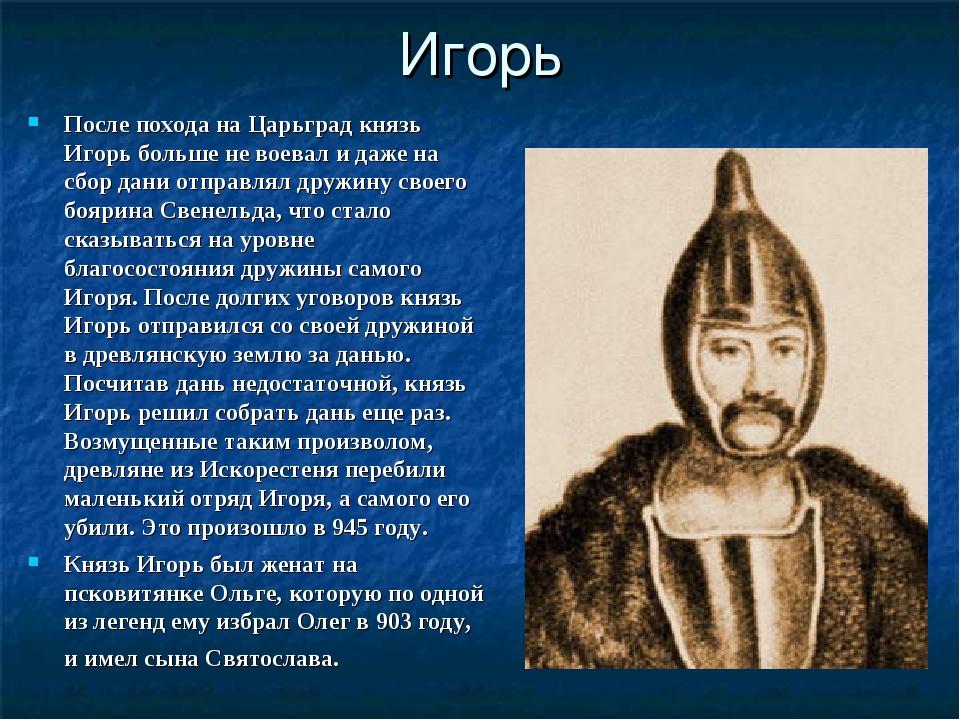 Игорь После похода на Царьград князь Игорь больше не воевал и даже на сбор да...