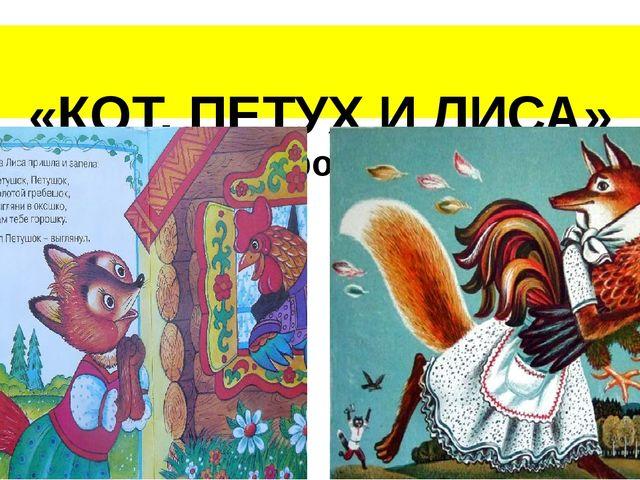 «КОТ, ПЕТУХ И ЛИСА» русская народная сказка