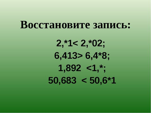 Восстановите запись: 2,*1< 2,*02; 6,413> 6,4*8; 1,892