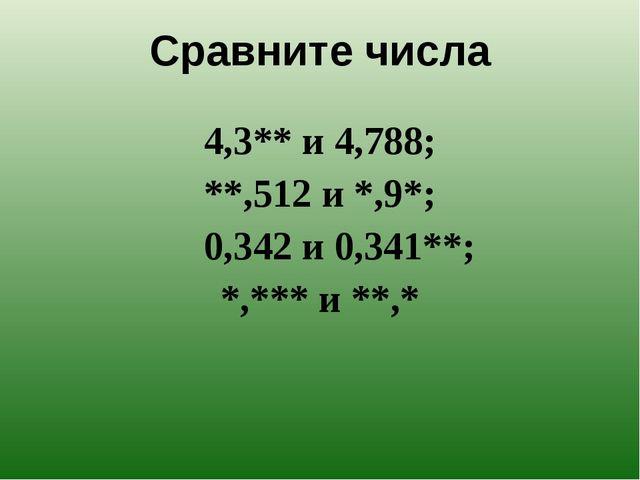 Сравните числа 4,3** и 4,788;         **,512 и *,9*; 0,342 и 0,341**;...