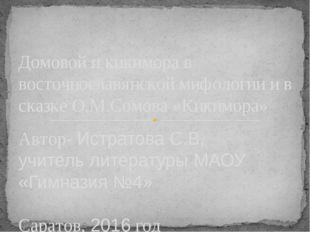 Автор- Истратова С.В, учитель литературы МАОУ «Гимназия №4» Саратов, 2016 год