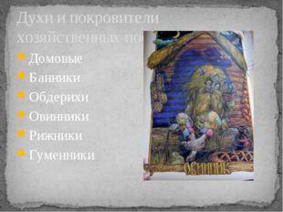 Духи и покровители хозяйственных построек Домовые Банники Обдерихи Овинники Р