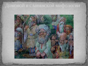 Домовой в славянской мифологии
