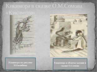 Кикимора в сказке О.М.Сомова «Кикимора» Кикимора на рисунке И.Билибина Кикимо