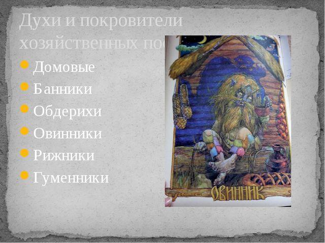 Духи и покровители хозяйственных построек Домовые Банники Обдерихи Овинники Р...