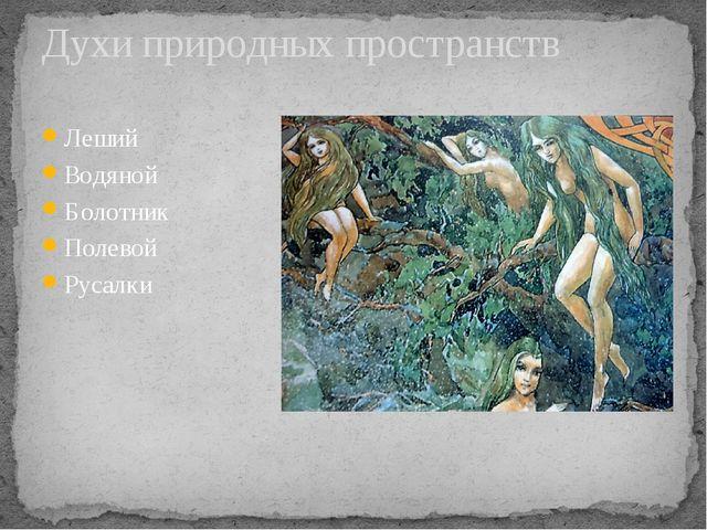 Духи природных пространств Леший Водяной Болотник Полевой Русалки