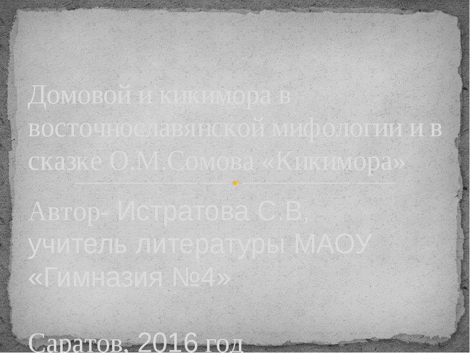 Автор- Истратова С.В, учитель литературы МАОУ «Гимназия №4» Саратов, 2016 год...