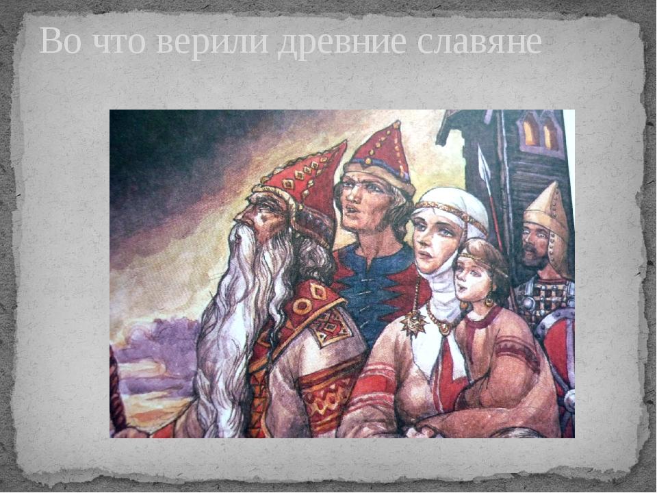 Во что верили древние славяне