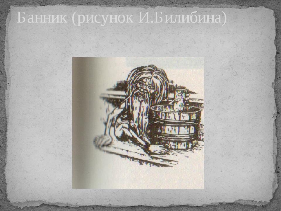 Банник (рисунок И.Билибина)