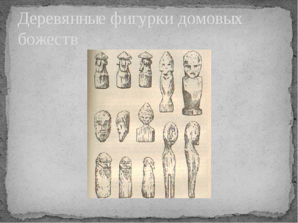 Деревянные фигурки домовых божеств
