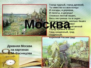 Древняя Москва на картинах В.М. Васнецова Город чудный, город древний, Ты вме