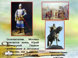Памятник Юрию Долгорукому в Москве Основателем Москвы считается князь Юрий До