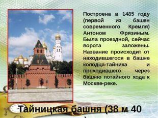 Тайницкая башня (38 м 40 см) Построена в 1485 году (первой из башен современн