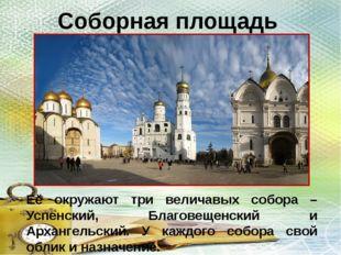 Соборная площадь Кремля Её окружают три величавых собора – Успенский, Благове