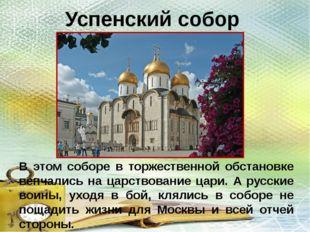 Успенский собор В этом соборе в торжественной обстановке венчались на царство