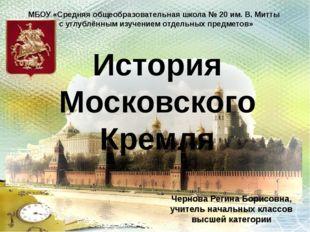 Чернова Регина Борисовна, учитель начальных классов высшей категории МБОУ «Ср