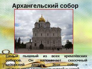 Архангельский собор Самый пышный из всех кремлёвских соборов. Он напоминает с