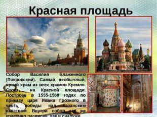 Красная площадь Собор Василия Блаженного (Покровский). Самый необычный, яркий