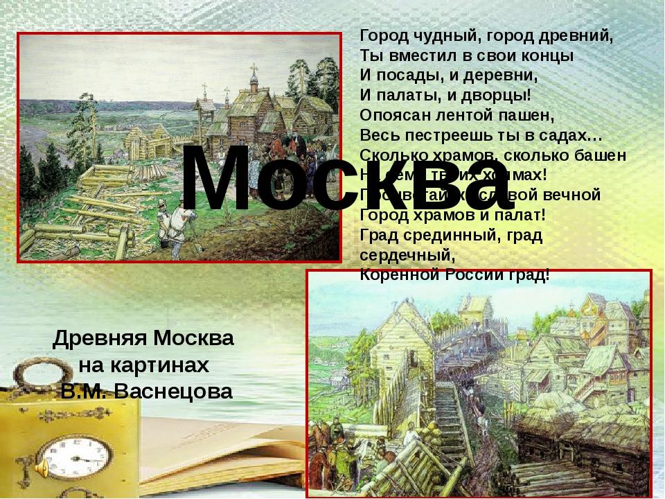 Древняя Москва на картинах В.М. Васнецова Город чудный, город древний, Ты вме...