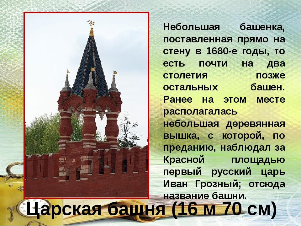 Царская башня (16 м 70 см) Небольшая башенка, поставленная прямо на стену в 1...