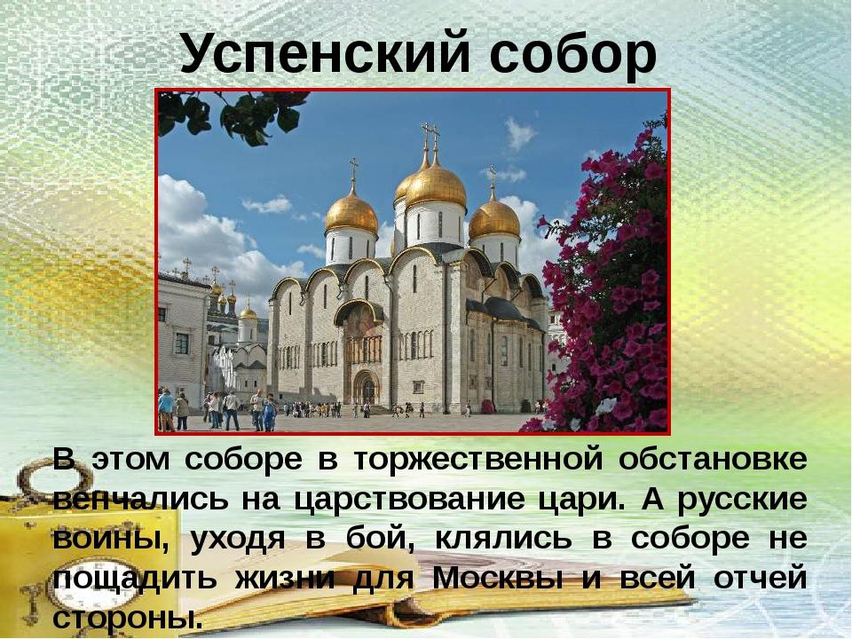 Успенский собор В этом соборе в торжественной обстановке венчались на царство...