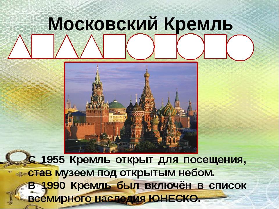 2 1 С 1955 Кремль открыт для посещения, став музеем под открытым небом. В 19...