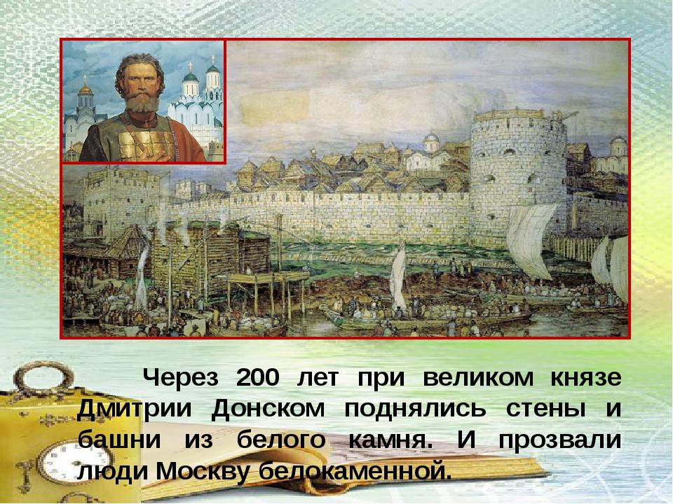 Через 200 лет при великом князе Дмитрии Донском поднялись стены и башни из б...