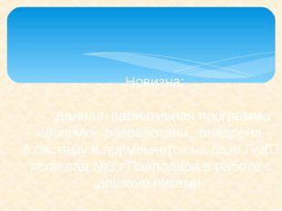 Новизна: Данная вариативная программа «Лэпбук» разработана, внедрена всис