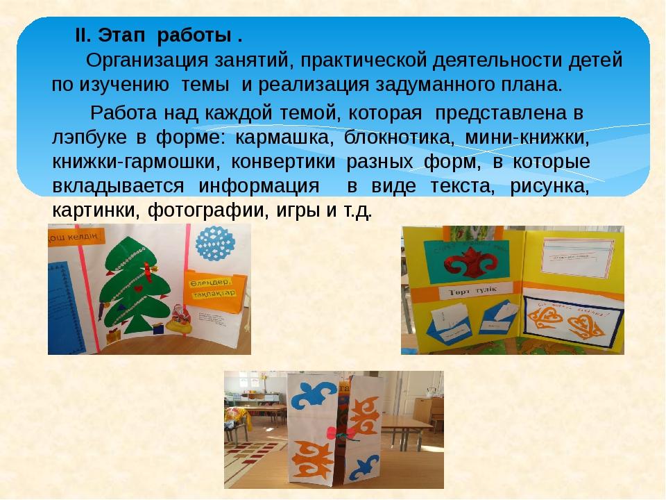 II. Этап работы . Организация занятий, практической деятельности детей по из...