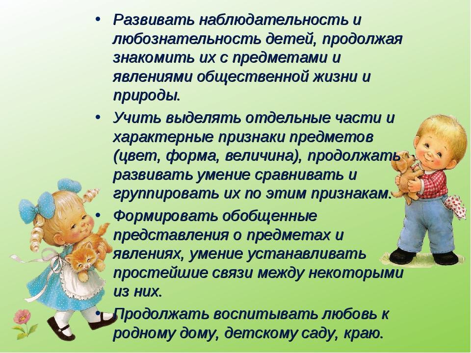 Развивать наблюдательность и любознательность детей, продолжая знакомить их с...
