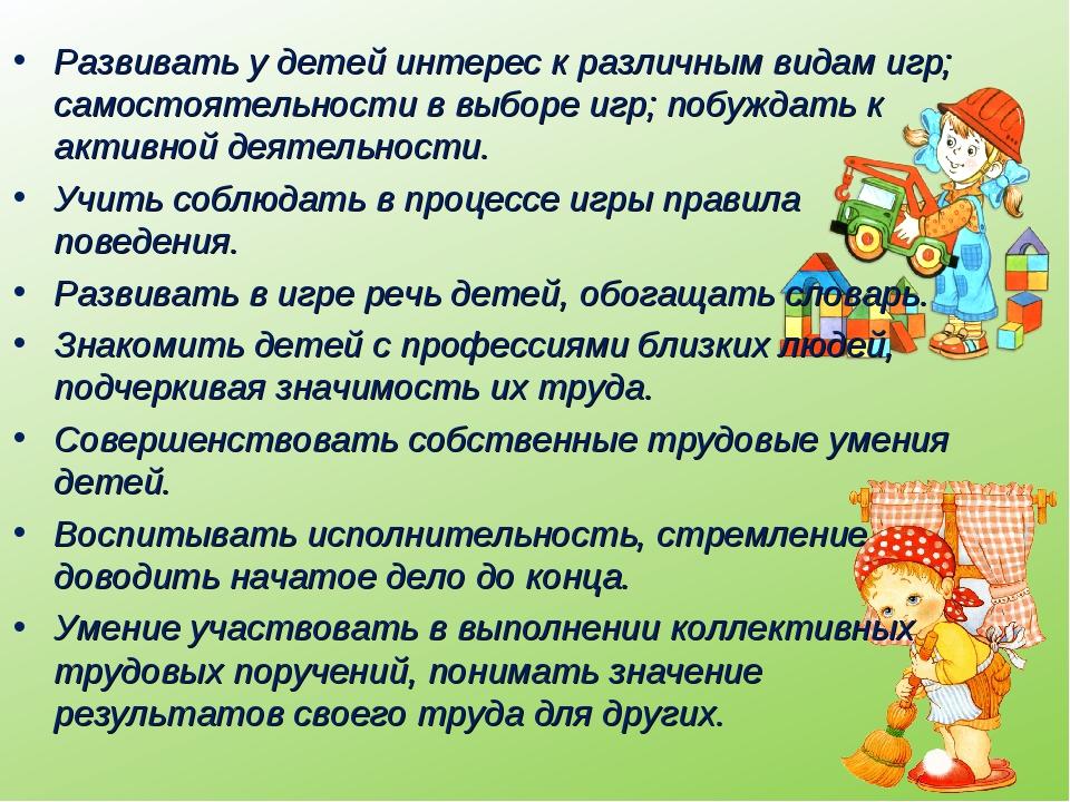 Развивать у детей интерес к различным видам игр; самостоятельности в выборе и...