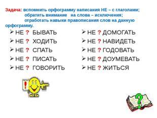 Задача: вспомнить орфограмму написания НЕ – с глаголами; обратить внимание на