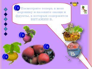 Посмотрите теперь в мою корзинку и назовите овощи и фрукты, в которых содерж