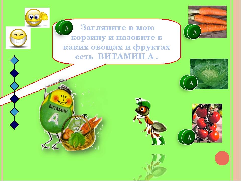 Загляните в мою корзину и назовите в каких овощах и фруктах есть ВИТАМИН А .